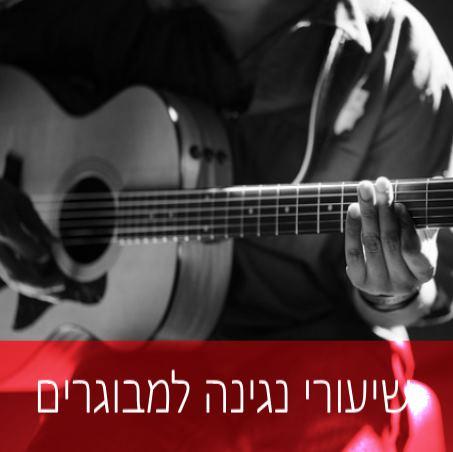 שיעורי נגינה בגיטרה למבוגרים