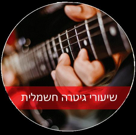 שיעורי גיטרה חשמלית