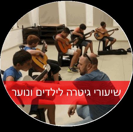 שייעורי גיטרה לילדים ונוער