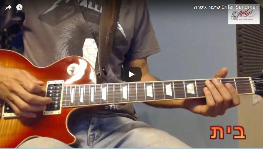 Enter Sandman שיעור בגיטרה